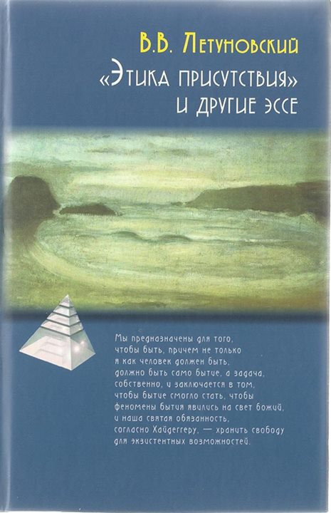 land ethic + essays Land ethic is posted in a series of six sections this essay was published previously in new philosophy (jan-june 2005) this essay was published previously in new philosophy (jan-june 2005) - editor.
